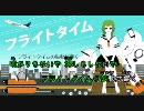 【ニコカラ】 フライトタイム(off vocal) 【GUMI】