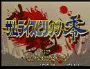 10/2天神橋コーハツ「サムライスピリッツ零」大会動画その2