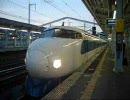 【鉄道PV】Untan!!TRAIN