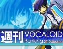 週刊VOCALOIDランキング #157
