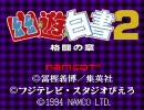 FC音源 幽遊白書2格闘の章からタイトル画面