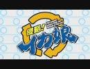 人気の「侵略!イカ娘」動画 2,999本 - [侵略!イカ娘] 侵略ノススメ☆ [FulI]