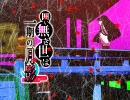 [豚乙女]原曲:竹取飛翔■囲い無き世は一期の月影■東方ヴォーカルPV