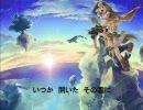 【鏡音リン】blue sky【腹ペコオリジナル】