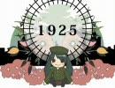 【あったかい】1925【地球にGO】