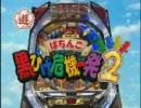 【パチンコ】ぱちんこ黒ひげ危機一発2 予告・リーチアクション紹介