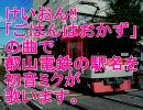 初音ミクがけいおん!!「ごはんはおかず」の曲で叡山電鉄の駅名を歌う。