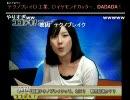 尖閣諸島沖衝突大阪地検FD改ざんTGS2010マジコンココデキ!ニュース④