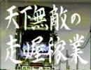 爆走デコトラ伝説 男一匹夢街道(PS) 店頭用販促ビデオ