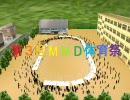 【第3回MMD体育祭】お昼休みの前に【応援ダンス】 thumbnail