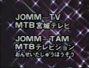 ミヤギテレビクロージング(おんせいたじゅう)1988年12月頃