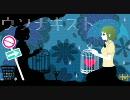 【GUMI】 ウソナキスト 【オリジナル曲】