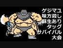 【MUGEN】 ゲジマユ味方殺し蘇生ありタッグサバイバル大会 1