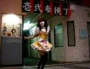 大好きな仙台で、「男女」を踊ってみた★
