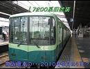 京阪電車の…2010年8月24日にて