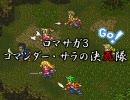 ロマサガ3 コマンダー・サラの決死隊 Part01