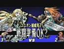 【PSP】ユグドラ・ユニオン公式HP動画【其の弐】
