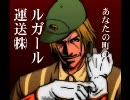 【MUGEN】ルガール運送株式会社 秋の大運