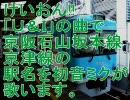 初音ミクがけいおん!!「U&I」の曲で京阪石山坂本線と京津線の駅名歌う