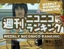 週刊ニコニコランキング #179 -10月第2週-