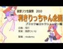 【波音リツ誕生祭】ブラック★ロックシューター【利きりっちゃん企画】