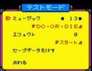 メダロット4 単発BGM DO・OR・DIE