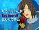 【だてっぽいど】Bad Apple!!+おまけ【戦国BASARA】 thumbnail