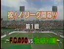 '93 ノ・リーグ 第1戦 F.C.のりの vs ヴェルディ川崎 1/2