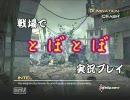 【MW2】戦場でとぼとぼ実況プレイpart.6【女兵士】