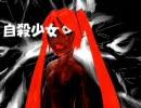 【ニコカラ】オリジナル曲「自殺少女」(on
