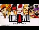 ライブアライブ LIVE・A・LIVE