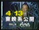 【横山やすし】ビッグマグナム黒岩先生【予告編】
