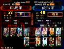 三国志大戦3 魏吳河賊 vs 妖毒色香