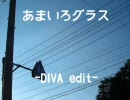 【DIVA-AC楽曲募集2】(実写PV)巡音ルカで『あまいろグラス』