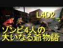 【カオス実況】Left4Dead2を4人で実況してみたザ・サクリファイス編第二話