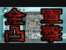 【真三國無双5EP】ゆっくり何進の修羅緊縛プレイPart6