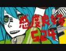 【PUPI Re: ヒャダイン】マトリョシカ【に憧れて・・・】