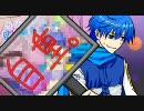 【KAITOとKAITOで】リンカイ突破!!【カバー】