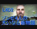 【カオス実況】Left4Dead2を4人で実況してみたザ・サクリファイス編第三話