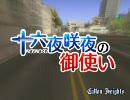 【東方GTA】 十六夜咲夜の御使い 第1