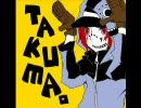 【TAKUMA】『Chloe』で踊ってみた【寧ろ暴れてみた】