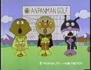 アンパンマンCM集
