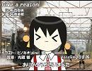 【ユキ】Give a reason【カバー】