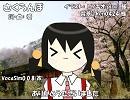 【ユキ】さくらんぼ【カバー】