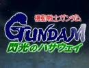 【手描き】機動戦士ガンダム閃光のハサウェイ嘘PV【制作中】ver.0.3