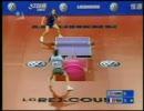 卓球 世界選手権上海2005 クレアンガvsレグー