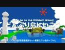 【MMD】どんぶり島にいこう!【データ配布&解説】
