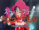 【替え歌】猫ジP「スーパーロボット レッドバロン」【歌ってみm@ster】 thumbnail