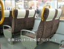 JR西日本 新型車両225系 展示会レポート in大阪駅