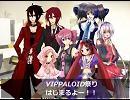 【開幕】VIPPALOID祭り2010はじまるよー